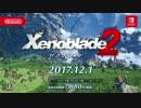 【12/1発売決定PV】スイッチ新作「ゼノブレイド2」  Nintendo Direct 2017.9.14