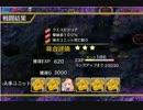 千年戦争アイギス 決戦のバトルロイヤル 未覚醒王子とイベユニのみ☆3