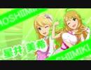 【アイマスPS】爆進!ガナハジャパン道中!第4話【実況】