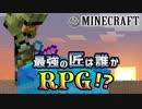 【日刊Minecraft】最強の匠は誰かRPG!?最後のダンジョン編4日目【4人実況】