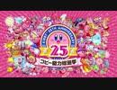星のカービィ25周年記念 コピー能力総選挙!「歴代コピー能力全紹介」