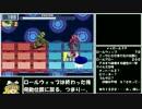 【ゆっくり実況】ロックマンエグゼ4をP・Aだけでクリアする 第41話