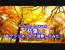 【jazz】枯葉をクラリネットで演奏してみた。
