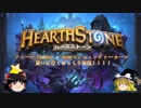 【Hearthstone】ゆっくりがアリーナ8~12勝のさらに先にある物を目指して40