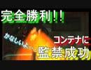 【実況】帰ってきた貨物船からの脱出『monstrum』part.14