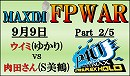 FPWAR ウイミ(ゆかり) vs 肉田さん(S美鶴) 5先  2/5
