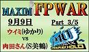 FPWAR ウイミ(ゆかり) vs 肉田さん(S美鶴) 5先  3/5