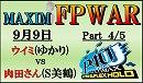 FPWAR ウイミ(ゆかり) vs 肉田さん(S美鶴) 5先  4/5