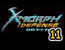 X-Morph:Defenseをいい大人達が本気で遊んでみた。part11