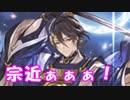 [実況] 俺もグラブるぅぅぅぅ #265 刀剣乱舞コラボ その4