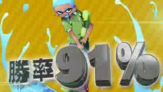 【スプラトゥーン2】勝率91%カンストローラーのガチマッチPart3