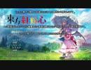 【ゆっくり実況】東方紅輝心part11-1