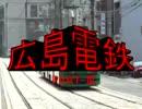 【MAD】広島電鉄【広電×西部警察】