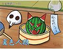 卍【人狼舞踏会#15】夏色人狼_2村目