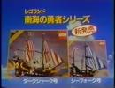 レゴ 南海の勇者シリーズ CM