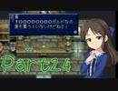 『雪美ちゃん家のゲーム部屋』TOP(PSP版)を実況 その24