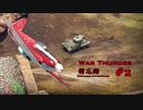 [War Thunder] 備忘録 #2
