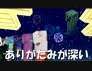 【Minecraft】我ら!黄昏探検隊!#17 夏祭り編【TwilightForest】