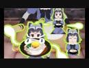 【MMDけもフレ】アライさんのカップ麺【うどん】