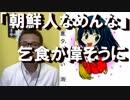 朝鮮学校敗訴で「朝鮮人なめんな!」の暴言、怒り狂う多くの日本人たち thumbnail