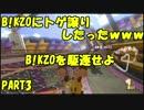 【マリオカート8DX】B!KZOを駆逐せよ! PART3