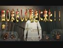 【fallout4】高圧的イカ墨高給取り!ゆっくりシュールプレイ!part19-4
