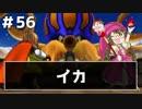 【DQ11実況】恥ずかしい縛りプレイとかドラクエはじまってたわ #56