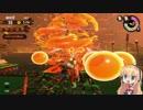 第56位:【Splatoon2】イカは回らない【VOICEROID実況】 thumbnail