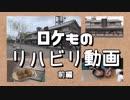 第33位:ロケものリハビリ動画・前編 thumbnail