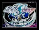 GBA格闘ゲーム 機動戦士ガンダムSEED DESTINY OPデモ