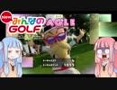 【NewみんGOL】ゴルフで人は殺せるのか? 第二話 VOICEROID実況