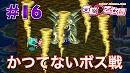 【聖剣伝説3】実況者もキャラも女だらけの聖剣伝説#16【あい...