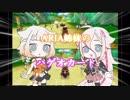 【マリオカートWii】ARIA姉妹のハゲオカート.1【IA&ONE】