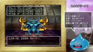 【ゆっくり実況】PS版ドラゴンクエスト4最強への礎part26
