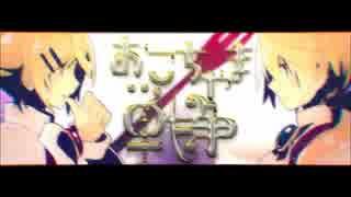 【会長ロイド】おこちゃま戦争【UTAUカバー】