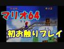 【マリオ64】プレステっ子が64名作ゲームを実況プレイ part1