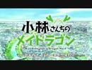 【鏡泠風翻唱】小林さんちのメイドラゴン OP 青空のラプソディ【広東語】