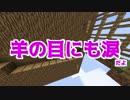 【Minecraft】アスレチックに挑みし家畜共