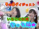 早川亜希動画#443≪久々!早川荘ダイジェストなっち編≫