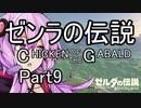 【ゼルダBoW】結月ゆかりのゼンラの伝説 CHECKEN OF THE GABALD【初見】その9