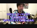 ゲーマーズ!OP「GAMERS!」をクラリネットで演奏してみた。