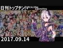 第66位:日刊トップテン!VOCALOID&something【日刊ぼかさん2017.09.14】 thumbnail
