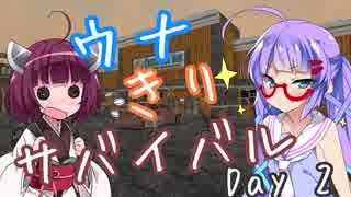 【7DTD】 ウナきりサバイバル! Part.2 (α16.3)