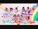 【ラ!サ!!】Step! ZERO to ONE 踊ってみた【9Mermaid】 thumbnail
