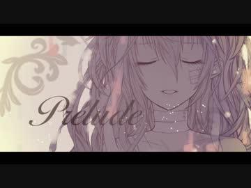【巡音ルカ 】 Prelude【オリジナル】