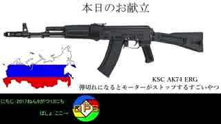 【サバゲー】OPS定例会【KSC最高】