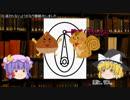 第36位:【女性器】ゆっくり魔理沙と学ぶ夜の生物学3【ゆっくり解説】 thumbnail