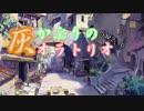 【卓M@s】灰かぶりのオラトリオSession3-1【SW2.0】