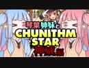 琴葉姉妹と CHUNITHM STAR☆彡 神威編【VOICEROID実況】