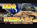 【MHXX】狩猟笛四重奏!! ~演奏会のススメ~【狩猟笛】